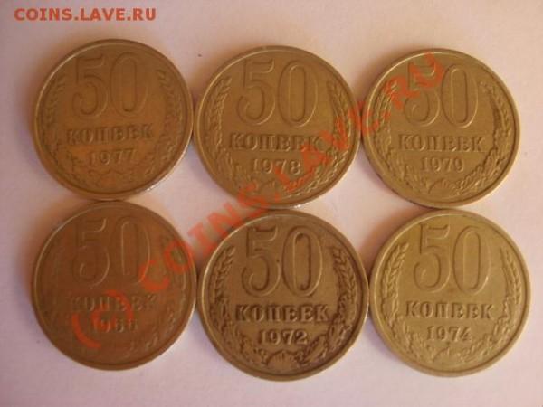 50 копеек (66,72,74,77,78, 79 гг.) - 019 50к 0.JPG