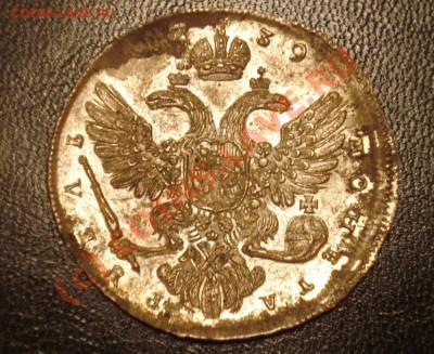Коллекционные монеты форумчан (рубли и полтины) - 1739_Рубль реверс