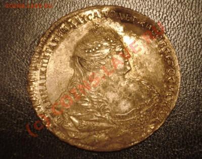 Коллекционные монеты форумчан (рубли и полтины) - 1739_Рубль аверс