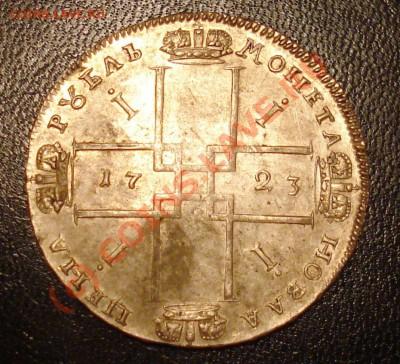 Коллекционные монеты форумчан (рубли и полтины) - 1723_Рубль реверс