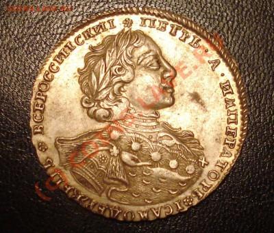 Коллекционные монеты форумчан (рубли и полтины) - 1723_Рубль аверс