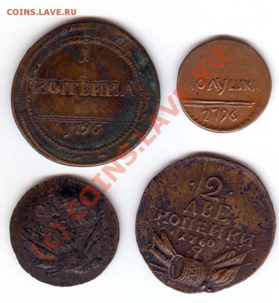 редкие медные монетки (фуфло) - копии 1