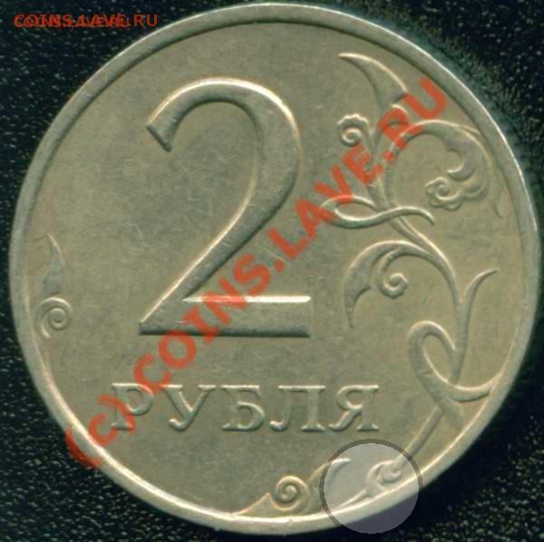 2 рубля 2006 СПМД - Шт. 1.3 ? - t_2061_3_big__855