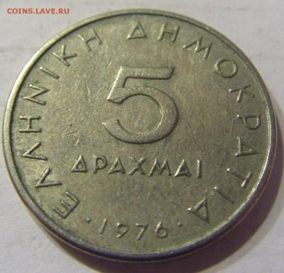 5 драхм 1976 год Греция до 23.12.2015 22:00 МСК - 259.JPG