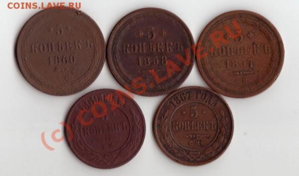5 копеек 1857,58,60,67,69 - IMG