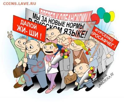 Русский язык, наши ошибки. - 252