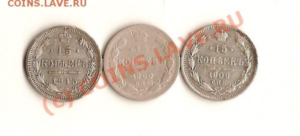 15 копеек 3шт.1915 1900 1906 - сканирование0086