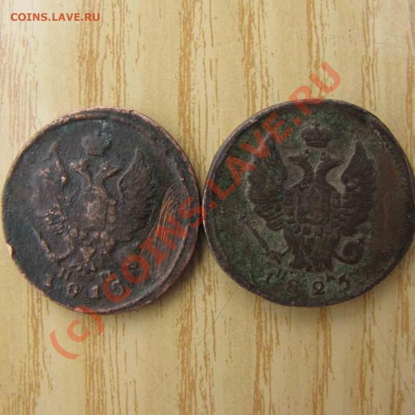 Оцените 2 копейки 1815 и 1825гг - IMG_0788