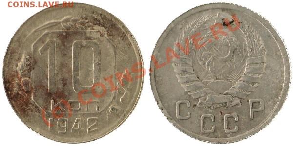 10 копеек  1942 - big