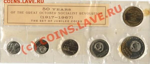 Составление коллекции монет СССР юбилейка - 50 лет.