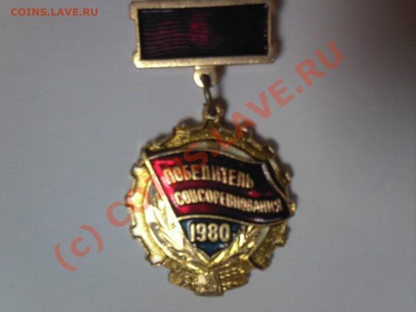 победитель соцсоревнований 1976 и 1980 год - Photo-0109