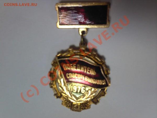 победитель соцсоревнований 1976 и 1980 год - Photo-0110