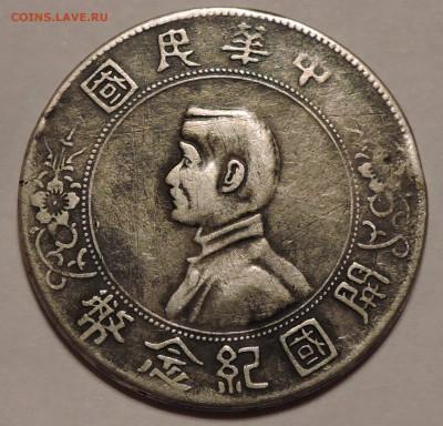 Коллекционные старый китайский серебро доллар монета,1911 - DSCN1026.JPG