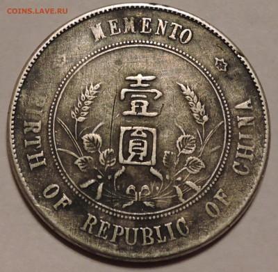 Коллекционные старый китайский серебро доллар монета,1911 - DSCN1028.JPG