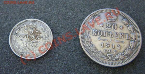 5 копеек 1909 и 20 копеек 1914 - Picture 5,20
