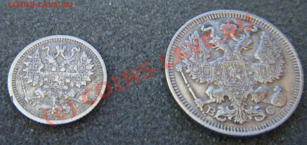 5 копеек 1909 и 20 копеек 1914 - Picture 5
