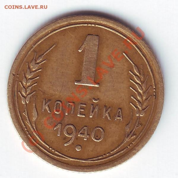 1 копейка 1940 год - 1 коп 40 рев