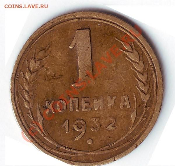 1 копейка 1932год - тр 32 рев