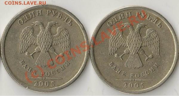 1 рубль 2005г. - 1р.JPG