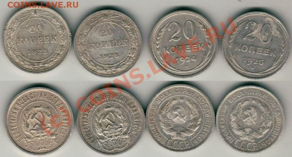 20 коп 1922,23,24,25 до 09.02 - 20-ki