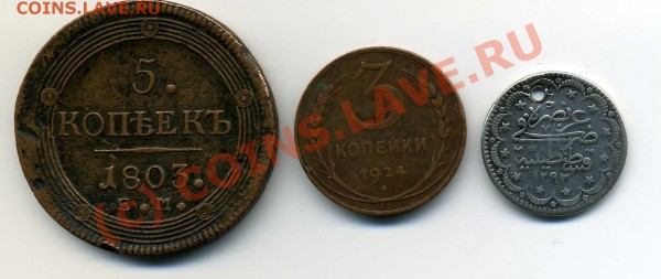 Оцените 5 копеек 1803 г. 3 коп. 1924 г. неизвестная турция - img144