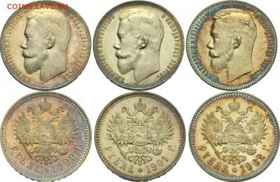 Коллекционные монеты форумчан (рубли и полтины) - 1р 1899-1901-1902  коллекция