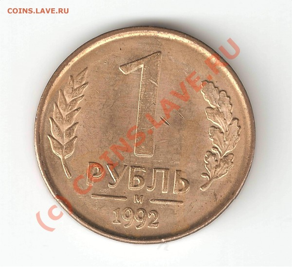 1 рубль 1992г. Л и 1 рубль 1992г. М - 10