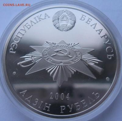 1 рубль 2004 года Белоруссии партизаны - IMG_5579.JPG