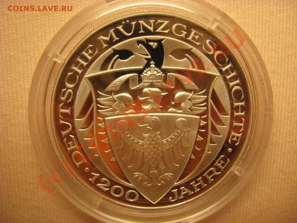Цветные монеты - IMG_2586.JPG