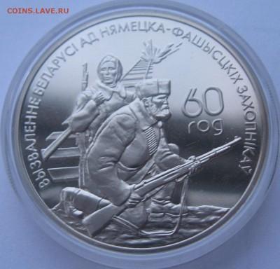 1 рубль 2004 года Белоруссии партизаны - IMG_5580.JPG