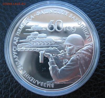 1 рубль 2004 года Белоруссии партизаны - IMG_5544.JPG