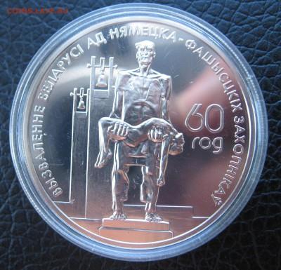 1 рубль 2004 года Белоруссии партизаны - IMG_5548.JPG