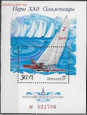 СССР 1978. Олимпийская регата - 1978-563