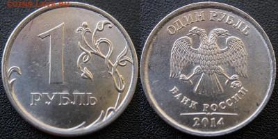 Бракованные монеты - 1 руб 2014 - Выкрошка Орел в кепке