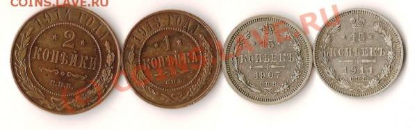 Монеты 15коп.1907,1911г.,1коп1913г..2коп.1914года - Изображение 179