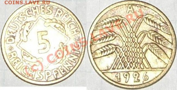 5 reichspfennig 1926 года, оцените - CIMG1564.JPG