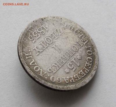 Русско-Польские 15 копеек - 1 злотых 1835  до 22:00 04.01.16 - IMG_3033,1