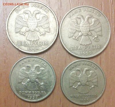 1 и 2 рубля 1999 ммд,спмд до 04.01 - IMG_20160101_202826
