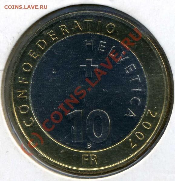 Швейцария 10 франков Би-Метал 2007г. - swiss 10fr_rev