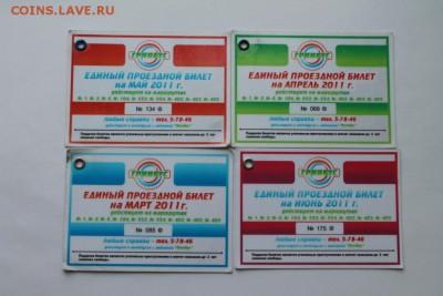 Транспортные карты России - IMG_6151.JPG