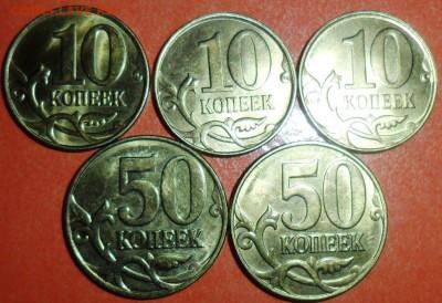 """50 коп 2014""""Лимонка"""".2 шт.Бонусы-10 коп 2014(3). - SAM_0694.JPG"""