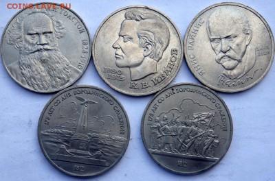 5 юбилейных рублей до 04.01.2016 22-00 - PC271127.JPG