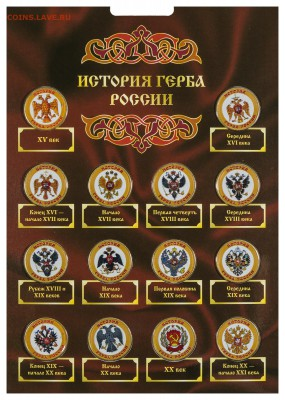 эксклюзивные монеты  и наборы в альбомах - 032a2472