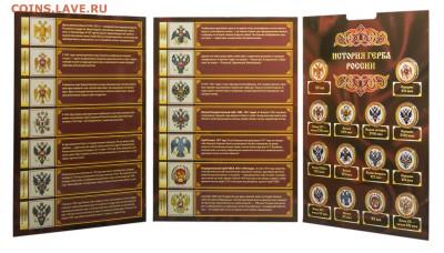 эксклюзивные монеты  и наборы в альбомах - 032a2495
