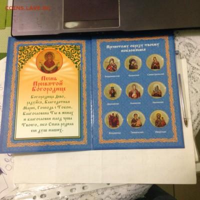 эксклюзивные монеты  и наборы в альбомах - IMG_0526.JPG