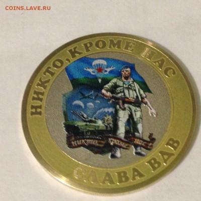 эксклюзивные монеты  и наборы в альбомах - ВДВ1.JPG