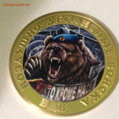 эксклюзивные монеты  и наборы в альбомах - ВДВ2.JPG
