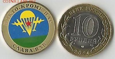 эксклюзивные монеты  и наборы в альбомах - Scan10