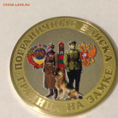 эксклюзивные монеты  и наборы в альбомах - ПОГРАНИЧНИКИ.JPG