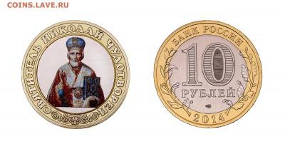 эксклюзивные монеты  и наборы в альбомах - 02-2